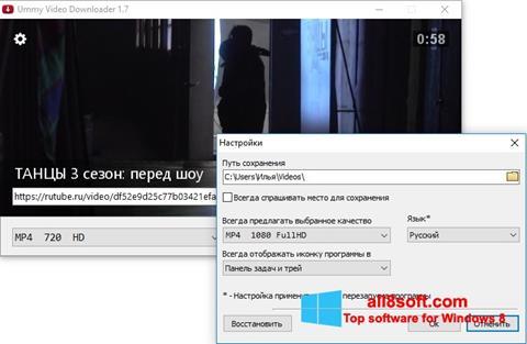 Petikan skrin Ummy Video Downloader untuk Windows 8